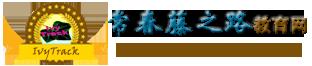 常春藤之路 ivytrack.com